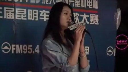 FM954第三届昆明车主K歌大赛晋级赛8号选手白丽瑶