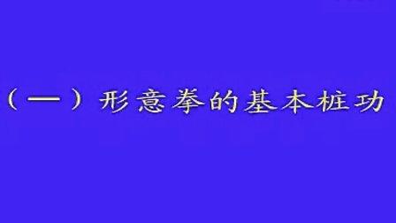 朱天册 形意拳函授教材02