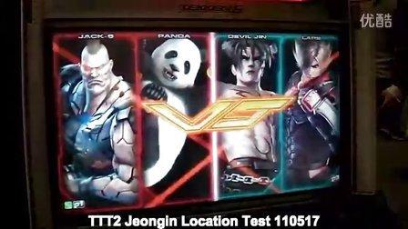 TTT2 Jeongin Location Test 110517 pt.2