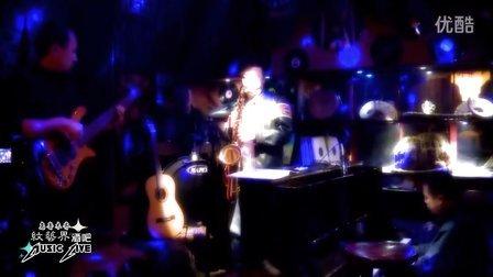 乌鲁木齐2013现场音乐-新疆爵士音乐现场选曲之一