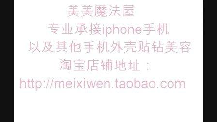 iphone 4 钻壳 杨幂款 不规则豹纹 紫色渐变 粉色渐变
