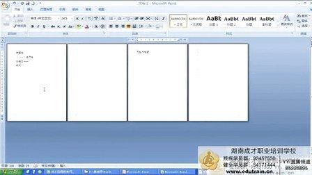 word教程,excel教程,制表教程(一)长沙电脑培训