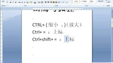 word教程,excel教程,制表教程(三)长沙电脑培训