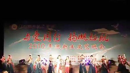 泰州职业技术学院10迎新晚会3
