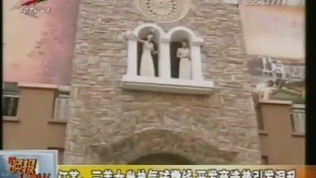 江苏:三美女坐热气球撒钱 开发商造势引发混乱 110502  晚报10点半