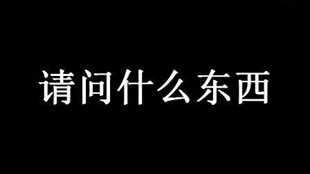 冷(一日一囧)20110524