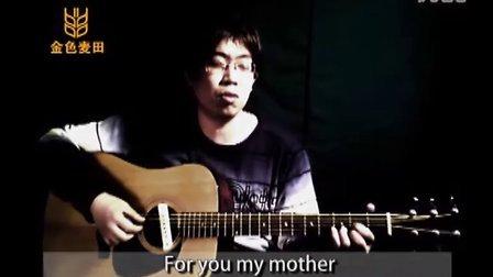 吉他弹唱《Mother and Father》青岛金色麦田吉他学校学生原创作品