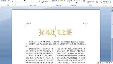 坑梓电脑培训 Word 办公软件应用 文字排版 文渊阁电脑培训