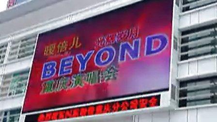 2005年重庆街拍beyond演唱会宣传广告