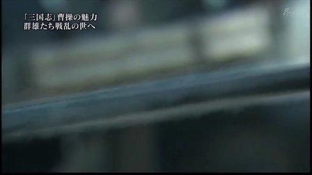 """BS歴史館【""""三国志""""】20131109"""