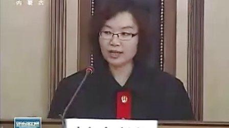 内蒙古锡林郭勒盟-西乌旗5.11一审宣判