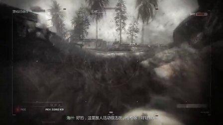 《使命召唤10:幽灵》中文剧情解说第二期:来自汪星的杀手
