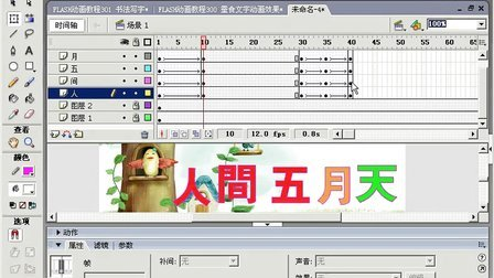 FLASH动画教程301 吞蚕式文字效果2