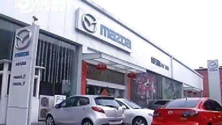 济南广森源长安马自达汽车4S店推出马自达3经典版促销活动