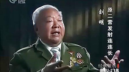 【米粒娱乐网】纪录片 揭秘中国击落U-2侦察机内幕 国语 高清 中文字幕
