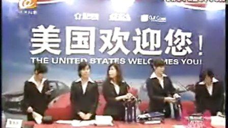 温州爱车频道播出温州新通美国GTA混合动力汽车投资移民项目www.xintong.com.cn