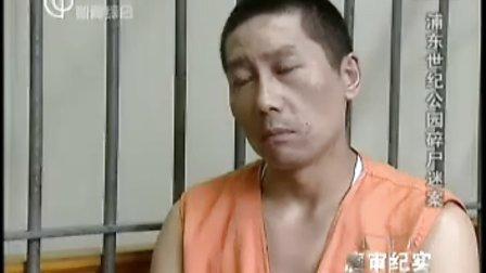 庭审纪实-20110507-浦东世纪公园碎尸迷案
