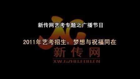 [广播]2011年广州大学新闻与传播学院播音与主持艺艺术招生:梦想与祝福同在