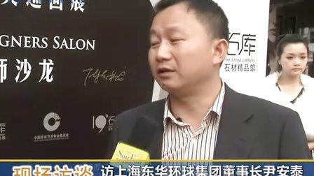 上海东华环球建材市场 19石库石材精品馆 设计师沙龙