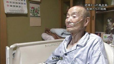 NHKSP 東日本大震災 逆境からの再出発-高齢者を支える医師の挑戦