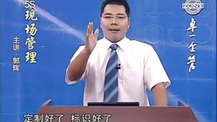 郭辉--5S现场管理技能提升-第一讲 5S的定义与作用