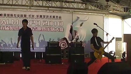 2010 Palm展第五届贝塔斯瑞电吉他暨乐队大赛20号选手比赛视频