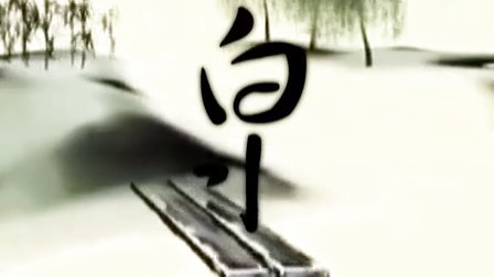 北京墨舞视频制作北京演出墨舞视频制作