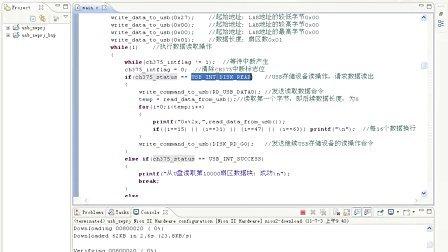 Lesson 16 USB传输实验之U盘读写测试