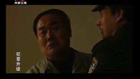 《犯罪升级》第16集