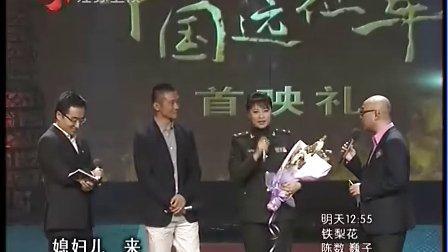 《中国远征军》首映式(上)