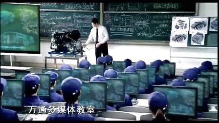 湖南万通汽修学校宣传片