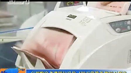 广州购房者遭银行反价 130万贷款多增30万利息