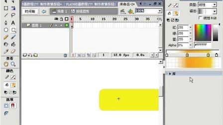 FLASH动画教程277 制作基本按钮