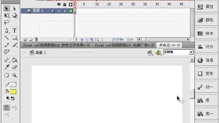 flash cs5视频教程630 网页轮换广告