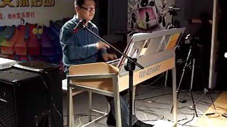 吟飞双排键电子琴--教学交流活动4