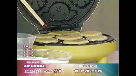 卡通蛋糕机 电视购物视频