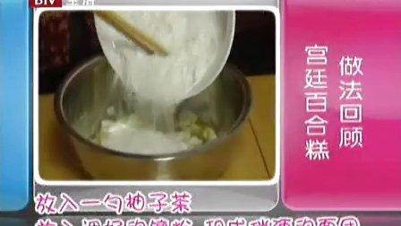 白色养生宫廷百合糕鱼丸冬瓜汤橙汁山药营养早餐燕麦牛奶羹20110615