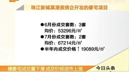 广州豪宅成交持续下滑 半年涨价近2万㎡  8月16日 新闻第一街 广东电视台 房产频道