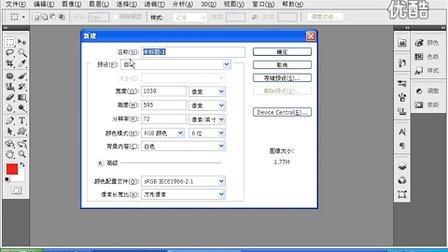 1.4 photoshop cs5视频教程 第一章 第四节 新建文档4