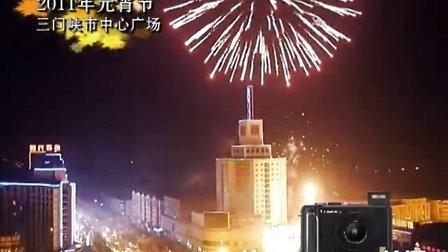 三门峡市2011年中心广场元宵烟火视频