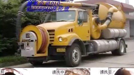 """北京丰台区专业抽粪·抽化粪池63338949""""清理化粪池"""""""