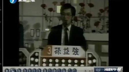 台湾相亲配对节目始祖《我爱红娘》促成近600对佳偶 110729 海峡午报
