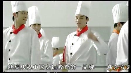 杭州新东方烹饪学校厨师培训西点培新浙江厨师学校