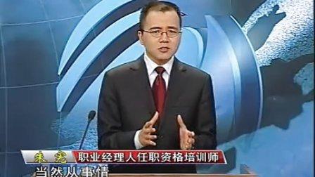 朱宪:如何做一名优秀的业务主管01  时代光华销售培训课程 移动商学院 总裁管理培训讲座