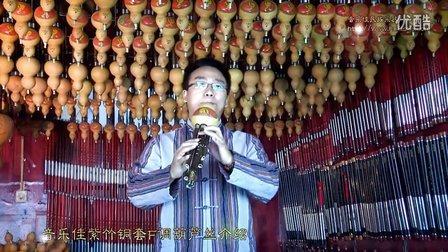 音乐佳紫竹铜套F调 专业演奏录音型葫芦丝介绍讲解试音