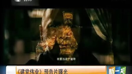《建党伟业》预告片曝光 [新一天]
