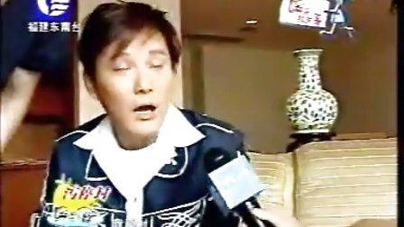张信哲 2001年代言足华发布会综合报道《烟雨红颜》片花