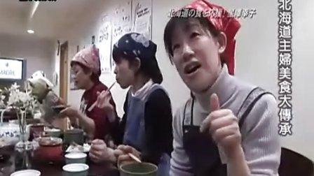来去北海道特集—北海道主妇美食大传承