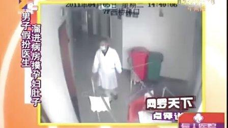 网罗天下 男子假扮医生 溜进病房摸孕妇肚子110409都市快报