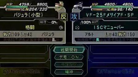 第2次超级机器人大战Z 破界篇 CB路线0改0PP全SR 第44话9
